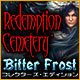 リデンプション・セメタリー:氷の復讐 コレクターズ・エディション