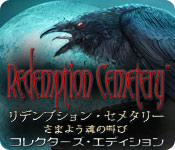 リデンプション・セメタリー:さまよう魂の叫び コレクターズ・エディション