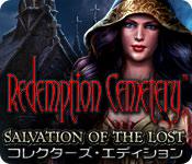 リデンプション・セメタリー:悔恨の霊たち コレクターズ・エディション