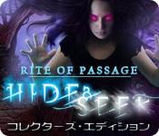 ライト・オブ・パッセージ:霧のかくれんぼ コレクターズ・エディション