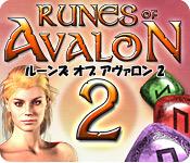 ルーンズ オブ アヴァロン 2