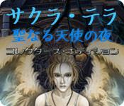 サクラ・テラ:聖なる天使の夜 コレクターズ・エディション