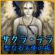 サクラ・テラ:聖なる天使の夜