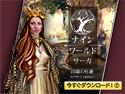 ナイン・ワールド・サーガ:四頭の牡鹿 コレクターズ・エディションの画像