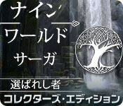 ナイン・ワールド・サーガ:選ばれし者 コレクターズ・エディション