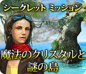 シークレット ミッション:魔法のクリスタルと謎の島