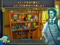 シークレット オブ ザ ダーク:呪われた遺産の謎 コレクターズ・エディションの画像