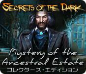 シークレット オブ ザ ダーク:呪われた遺産の謎 コレクターズ・エディション