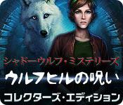 シャドーウルフ・ミステリーズ:ウルフヒルの呪い コレクターズ・エディション