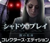 シャドウプレイ:闇の化身 コレクターズ・エディション