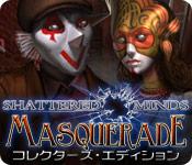 シャッタード・マインド:復讐のマスカレード コレクターズ・エディション