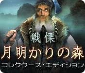 戦慄:月明かりの森 コレクターズ・エディション