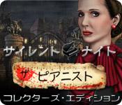 サイレント ナイト:ザ・ピアニスト コレクターズ・エディション