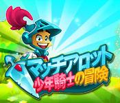 マッチアロット:少年騎士の冒険