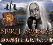 スピリット・シーズン:謎の屋敷とお化けの少女