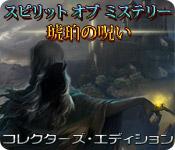 スピリット オブ ミステリー:琥珀の呪い コレクターズ・エディション