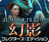 スピリット オブ ミステリー:幻影 コレクターズ・エディション