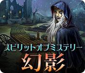 スピリット オブ ミステリー:幻影