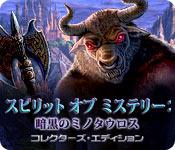 スピリット オブ ミステリー:暗黒のミノタウロス コレクターズ・エディション