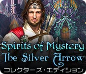 スピリット オブ ミステリー:運命の銀の矢 コレクターズ・エディション