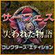 サーフェス:失われた物語 コレクターズ・エディション