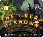 未知なる世界:フーディーニの城 コレクターズ・エディション