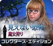 見えない恐怖:魔女狩り コレクターズ・エディション