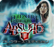 シアター・オブ・ザ・アブサード:悪魔のキューブ コレクターズ・エディション
