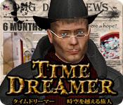 タイムドリーマー:時空を越える旅人