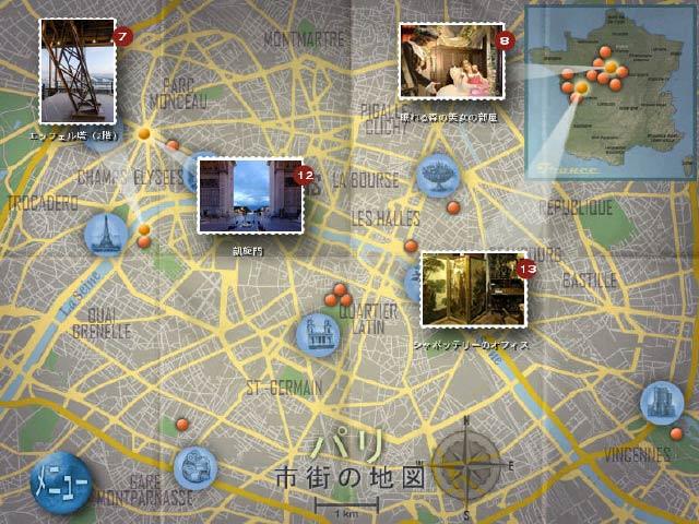 トラベローグ 360 ™:  パリの動画