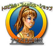 トロピカルフィッシュショップ:アナベルの冒険