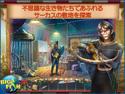 トワイライト・フェノメナ:怪奇サーカス コレクターズ・エディション の画像