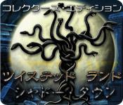 ツイステッド ランド:シャドー・タウン コレクターズ・エディション