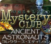 未解決ミステリークラブ:古代宇宙飛行士の謎 コレクターズ・エディション