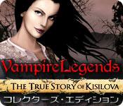 ヴァンパイア レジェンド:キシロヴァの真実 コレクターズ・エディション