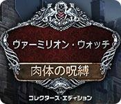 ヴァーミリオン・ウォッチ:肉体の呪縛 コレクターズ・エディション