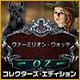 ヴァーミリオン・ウォッチ:OZ コレクターズ・エディション