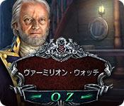 ヴァーミリオン・ウォッチ:OZ
