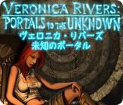 ヴェロニカ・リバーズ:未知のポータル