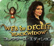 裏切りの糸:ブラック・ウィドウ コレクターズ・エディション