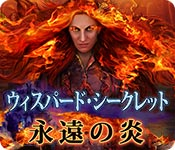 ウィスパード・シークレット:永遠の炎