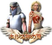 ホルス神の翼