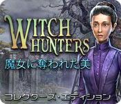 ウィッチ・ハンターズ:魔女に奪われた美 コレクターズ・エディション
