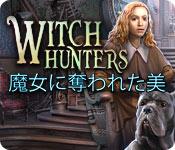ウィッチ・ハンターズ:魔女に奪われた美