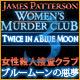 女性殺人捜査クラブ:ブルームーンの悪夢