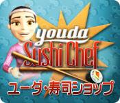 ユーダ・寿司ショップ
